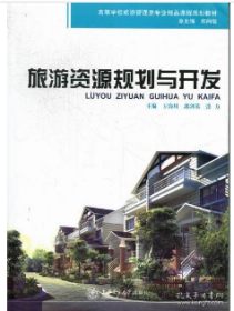 旅游资源规划与开发 方海川郭剑英张力 上海交通大学出版社 9