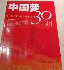 中国梦30问 本书 江苏人民出版社 9787214097415