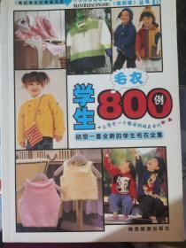 编织家-靓毛衣A:宝宝毛衣1100例(0-3岁)