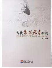当代家庭教育新论 袁大金 河海大学出版社 9787563043019