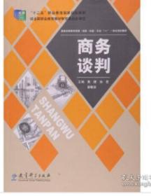 商务谈判 黄捷 教育科学出版社 9787504177315
