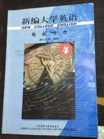 新编大学英语4自主听力 浙江大学 外语教学与研究出版社 9787