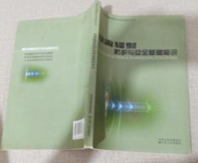 辐射环境保护教程 陆继根 江苏人民出版社 9787214043184