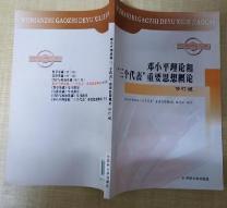 """邓小平理论和""""三个代表""""重要思想概论 《邓小平理论和""""三"""