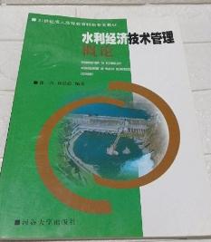 水利经济技术管理概论 徐明崔延松 河海大学出版社 978756300