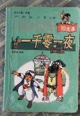 注音故事乐园一千零一夜 内蒙古人民出版社 9787204046652