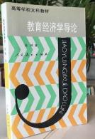 教育经济学导论/高等学校文科教材 人民教育出版社 978710707