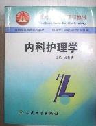内科护理学 尤黎明 人民卫生出版社 9787117040914