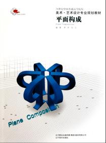 平面构成 李丹马兰 辽宁美术出版社 9787531443261