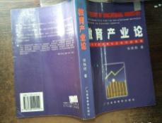 教育产业论:教育与经济增长关系的新视角