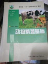 动物繁殖基础 中央广播电视大学出版社 9787304033347