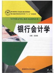 银行会计学 汪运栋,周昀主编 湖南师范大学出版社 9787564816