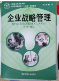 企业战略管理 郭献山 湖南师范大学出版社 9787564810580