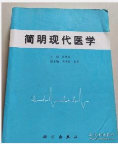 简明现代医学 戴德哉 科学出版社 9787030037701