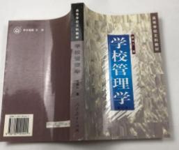 学校管理学增订本/高等学校文科教材 萧宗六著 人民教育出版