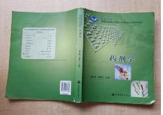 药剂学 胡兴娥刘素兰 高等教育出版社 9787040183856