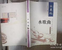 100首水歌曲 蔡正林 郑大俊 河海大学出版社 9787563025466