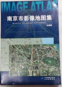 南京市影像地图集--主城篇 中华地图学社 9787800316128