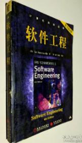 软件工程原书第六6版 程成 机械工业出版社 9787111111184