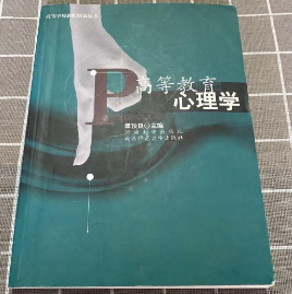 高等教育心理学 谭顶良 河海大学出版社 9787563022632