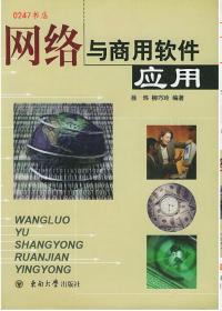 网络与商用软件应用 徐炜柳巧玲 东南大学出版社 97878108923