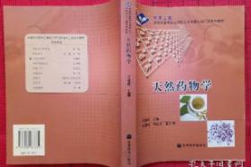 天然药物学 艾继周艾继周 高等教育出版社 9787040187335