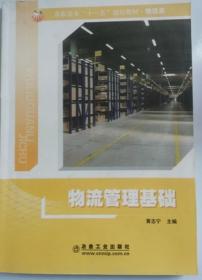 物流管理基础 黄志宁 冶金工业出版社 9787502447106