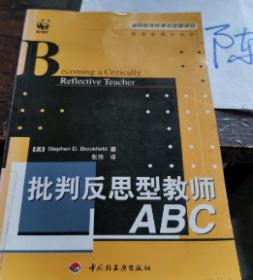 批判反思型教师ABC/基础教育改革与发展译丛 译者美布鲁克菲
