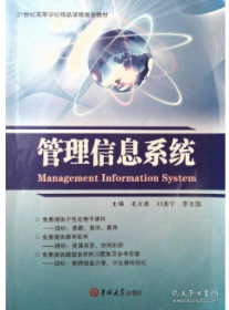 管理信息系统 毛光喜 吉林大学出版社 9787560194905