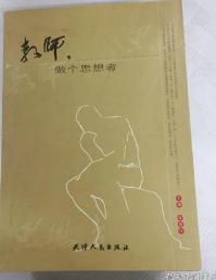 教师,做个思想者 张俊平 天津人民出版社 9787201061528