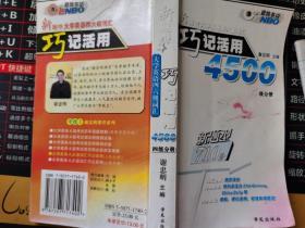 大学英语四六级词汇:巧记活用4500(4级分册)