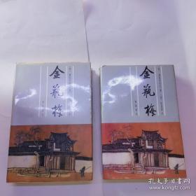 张竹坡批评第一奇书:金瓶梅 上下(全2册 齐鲁书社)