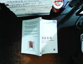 第四届博雅读书奖获奖作品集.