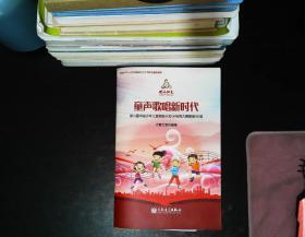 童声歌唱新时代:第15届中国少年儿童歌曲卡拉OK电视大赛歌曲180首 【1本小册子和10张光盘 无外盒】