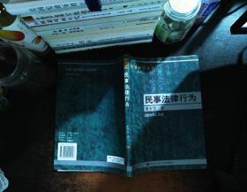 民事法律行为【内有彩笔划线】