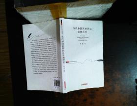 当代中国民事诉讼思潮探究【内页有划线笔记】