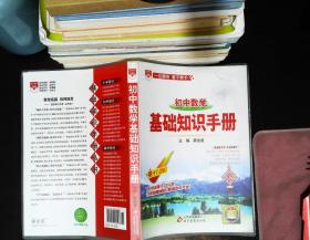 基础知识手册 初中数学 第18次修订