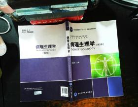 病理生理学(第2版)【书内有较多笔记】