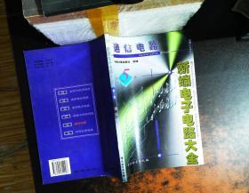 新编电子电路大全 :第5卷 (通信电路)