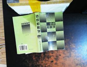 纺织材料学(第二版)【内页有划线笔记,书侧污渍,书脊磨损】