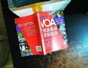 VOA慢速英语,拿起就会:每天5分钟、听力口语双突破 【无光盘】