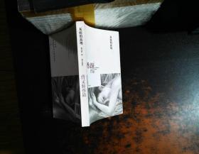 曹文轩作品:灰娃的高地