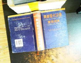 两岸现代汉语常用词典 《作者签赠》
