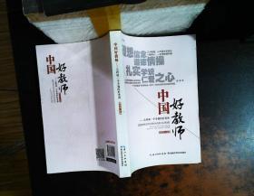 中国好教师--怎样做一个幸福的好老师