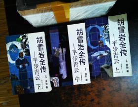 胡雪岩全传——平步青云(上中下)