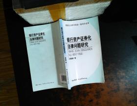 银行资产证券化法律问题研究 【作者签赠】