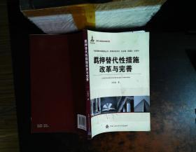 羁押替代性措施改革与完善(作者签字+名片)