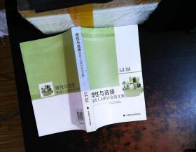 理性与选择 : 家政工人研讨会论文集