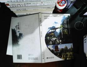 走遍中国:带有方音的普通话与普通话对比【无光盘】