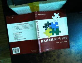 高等院校通用教材: 嵌入式系统设计与实践【内页有划线笔记】